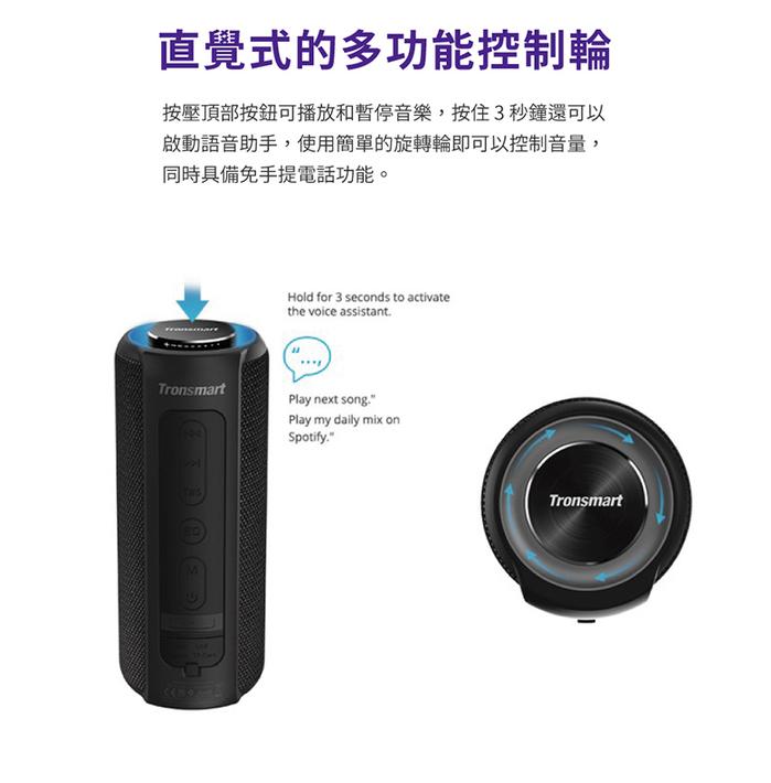 Tronsmart T6 Plus 40W 超重低音便攜型防水藍牙喇叭-黑(二代原廠公司貨)