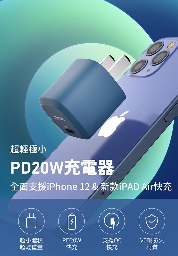 idmix PD20W 快充組合(C-MFI充電傳輸線+PD20W充電器)