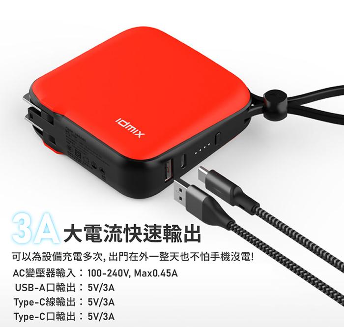 idmix|MR CHARGER 10000 TYPE-C 旅充式行動電源(CH05C)-橘