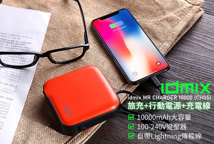 idmix|MR CHARGER 10000 MFI 旅充式行動電源(CH05)-橘