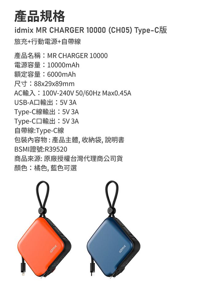 idmix|MR CHARGER 10000 TYPE-C 旅充式行動電源(CH05C)-藍