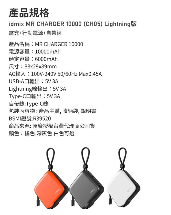 idmix MR CHARGER 10000 MFI 旅充式行動電源(CH05)-灰