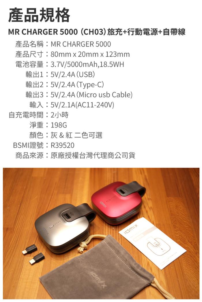 idmix|MR CHARGER 5000便攜旅行充  (CH03)-紅