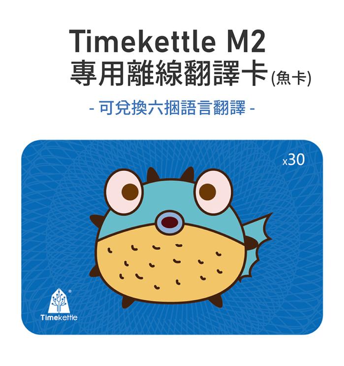 Timekettle|M2專用離線卡(魚卡30點)-可兌換六種雙向離線翻譯