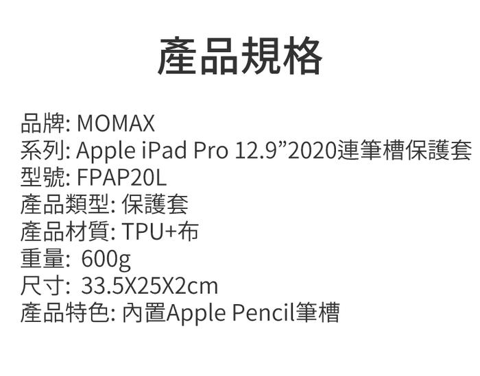 (複製)MOMAX|Flip Cover 連筆糟保護套(iPad Pro 11″ 2020)-綠