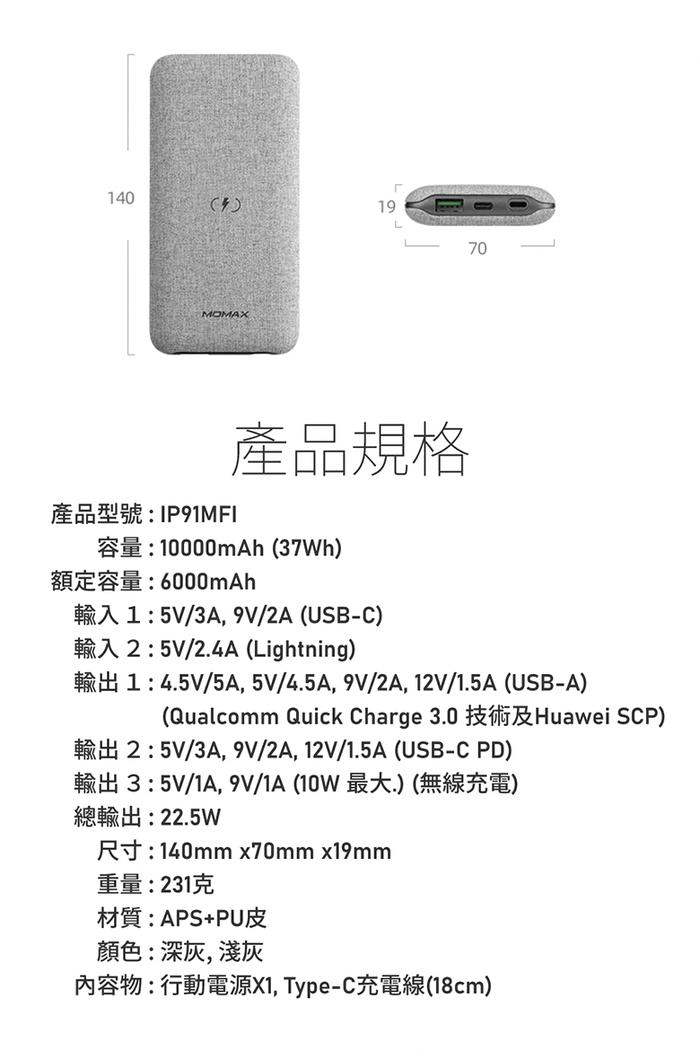 MOMAX|Q. Power Touch 10000mAh無線充電行動電源(IP91MFI)-淺灰