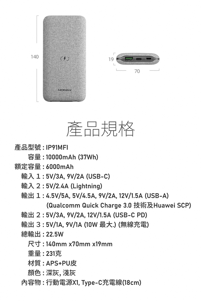 MOMAX|Q. Power Touch 10000mAh無線充電行動電源(IP91MFI)-深灰