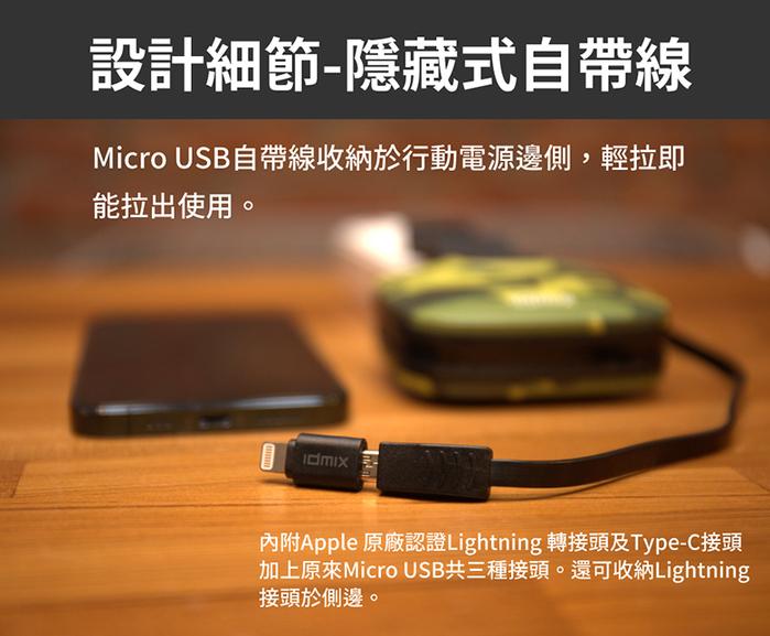 idmix MR CHARGER 5000便攜旅行充  (CH03)-迷彩