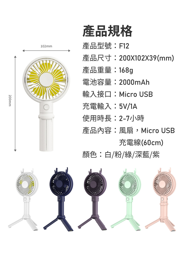 Benks 多功能手持直立USB涼夏小風扇(F12)-白