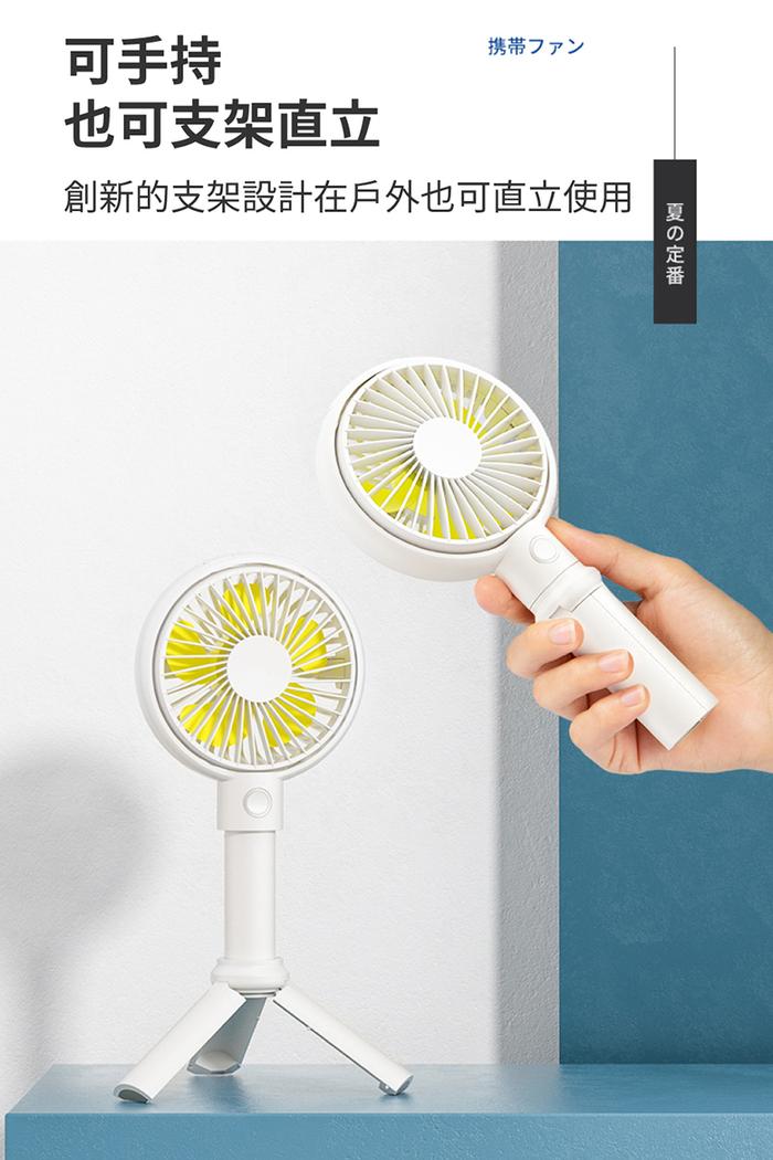 Benks|多功能手持直立USB涼夏小風扇(F12)-白