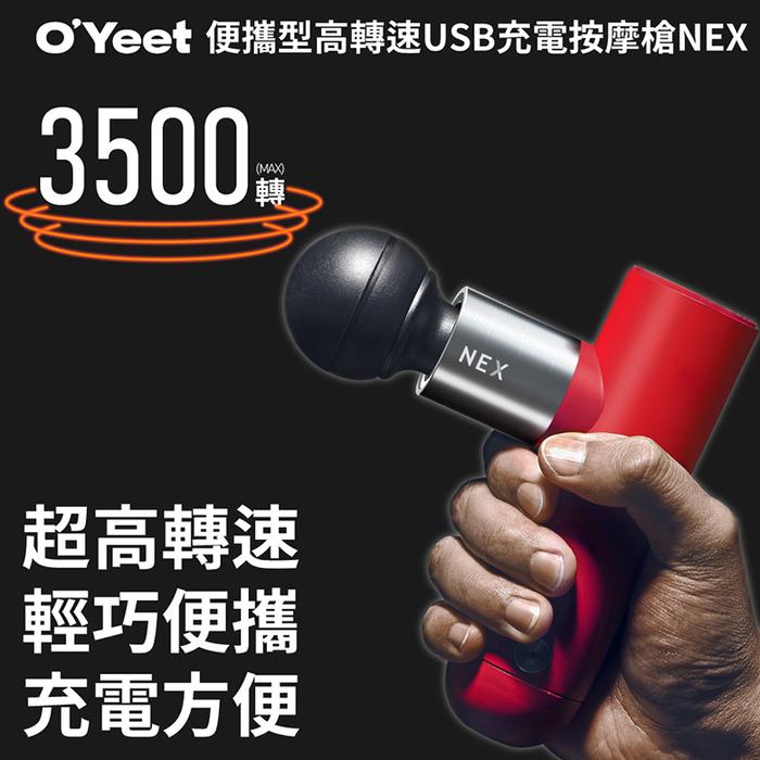 OYeet|便攜型高轉速USB充電按摩槍NEX-灰色