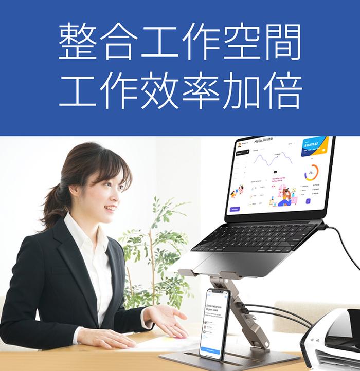 MONO DSIGN 鋁合金摺疊式電梯型筆電支架(內建USB口)6759
