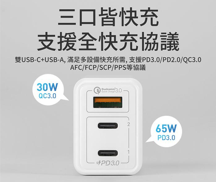 MOMAX 65W 3-Port GaN 充電器&Type-C to C 線材組合(UM20+DC18)