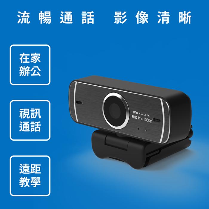 Feeltek Elec FHD Pro Webcam 1080P 高畫質網路攝影機