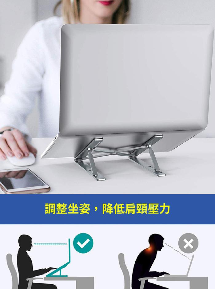 MONO DSIGN 鋁合金可折疊輕量便攜型六檔調節筆電支架-升級加厚版6599