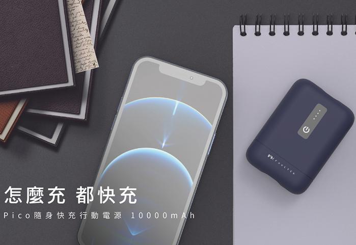 Feeltek PICO 10000mAh PD & QC 快充行動電源