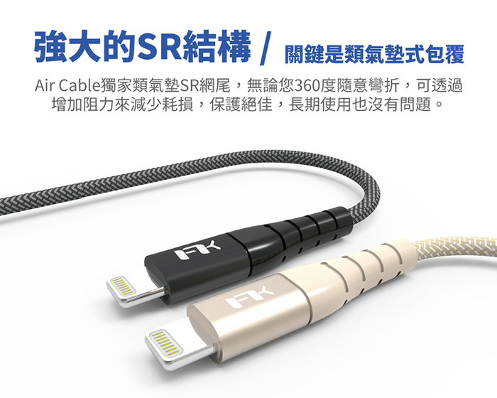 Feeltek Air Lightning 100cm MFI 認證強韌編織傳輸線-金