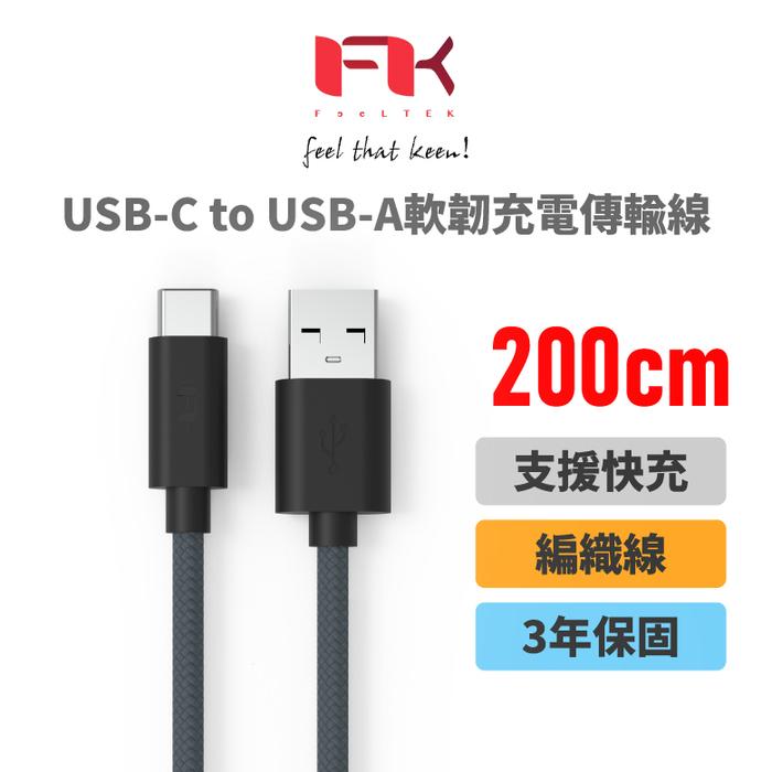 Feeltek|Feeltek Type-C 200cm 編織傳輸線