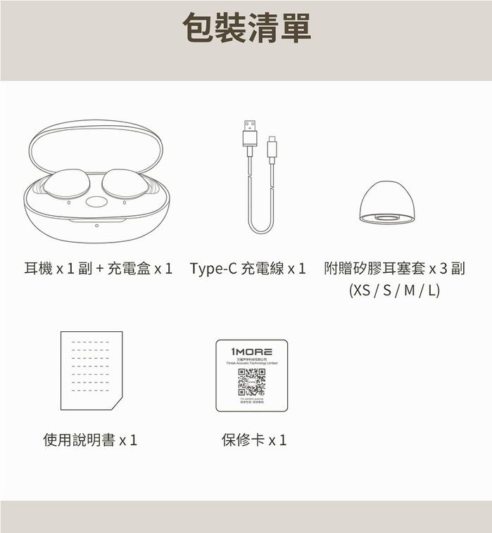 1MORE|ComfoBuds Z EH601 睡眠豆真無線耳機-白色(專為睡眠時配戴設計)