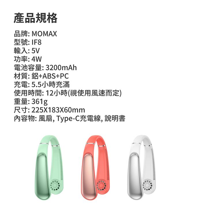 MOMAX|iFan8 便攜式USB掛頸風扇(IF8)-白