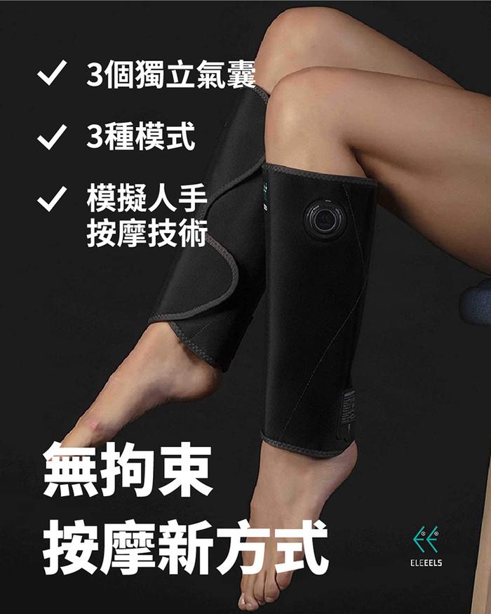 ELEEELS|A1 便攜式氣壓腿部按摩器