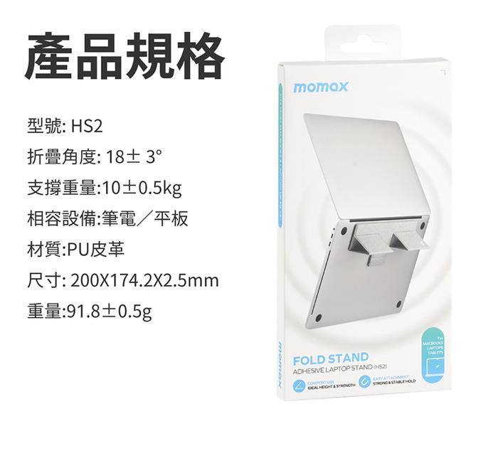 MOMAX Fold Stand 隨行電腦支架(HS2)-淺灰