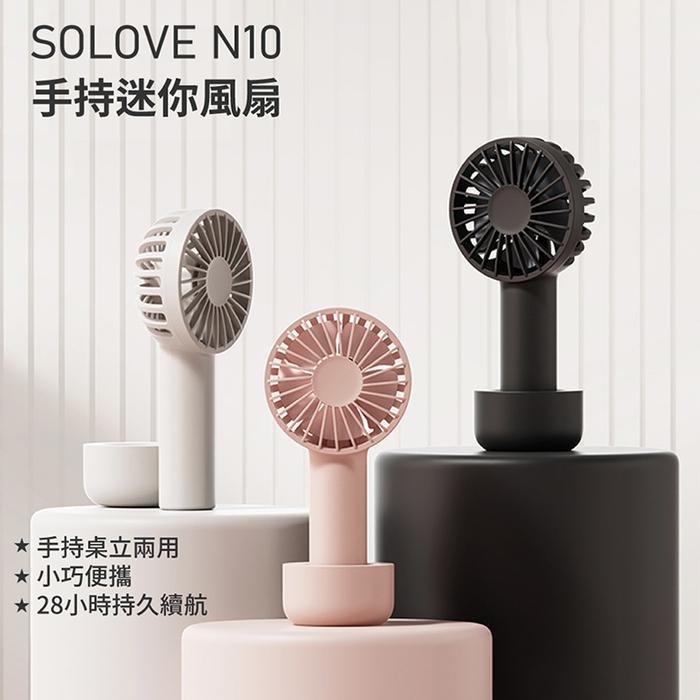 SOLOVE|N10 USB手持桌立兩用迷你風扇-杏色