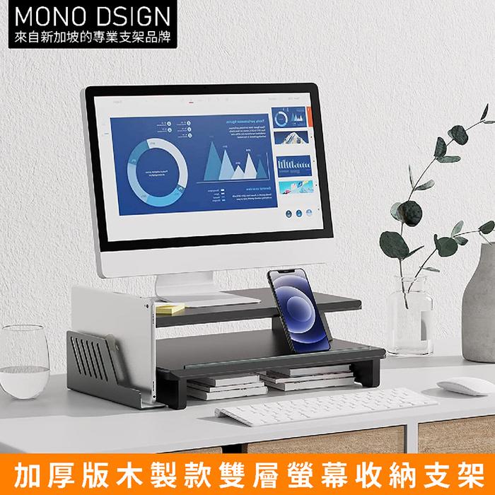 MONO DSIGN 加厚版木製款雙層螢幕收納支架(Twin Deck Monitor Stand)