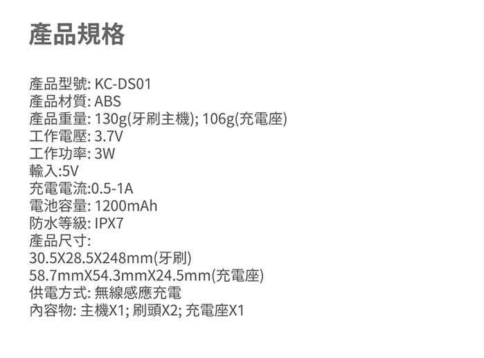 kcb|KC-DS01 聲波電動牙刷