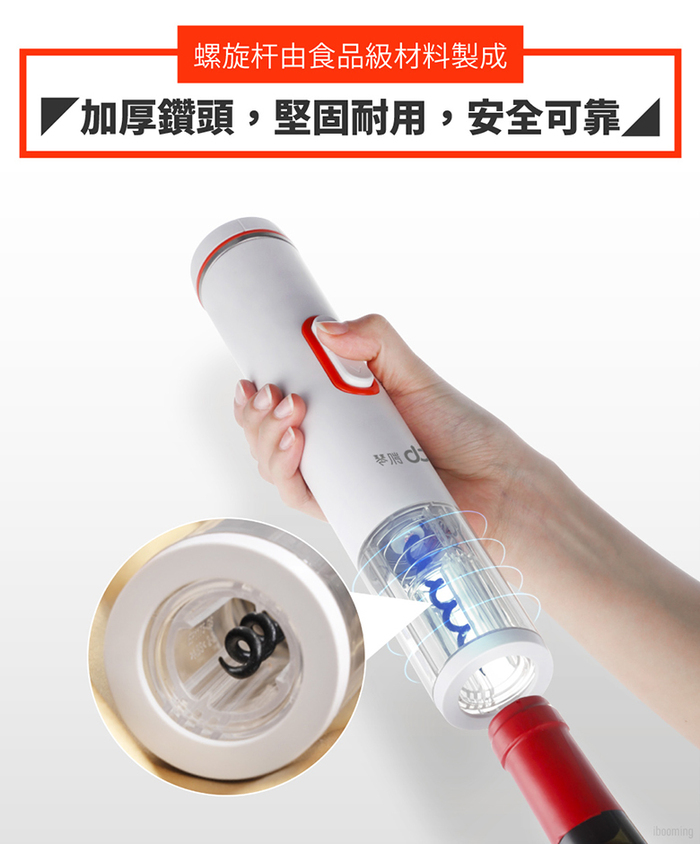 kcb|KC-KP01 電動紅酒開瓶器