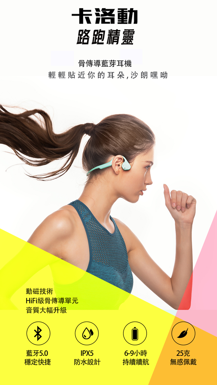 卡洛動 Vidonn路跑精靈 骨傳導藍牙運動耳機 F3