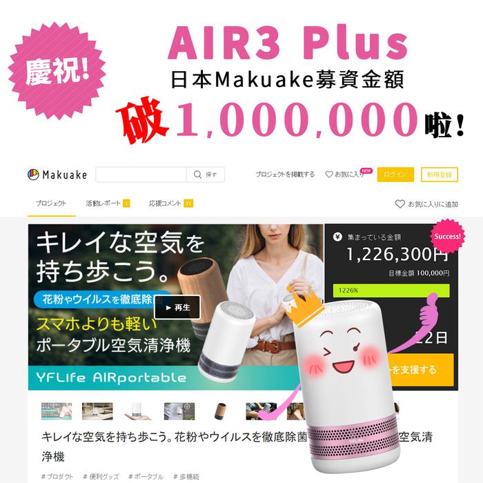 YFLife 圓方生活|AIR3 Plus 空氣淨化器 - 兩色任選