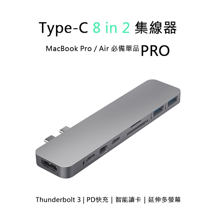 HyperDrive|8-in-2 (PRO) USB-C Hub 集線器 for MacBook Pro