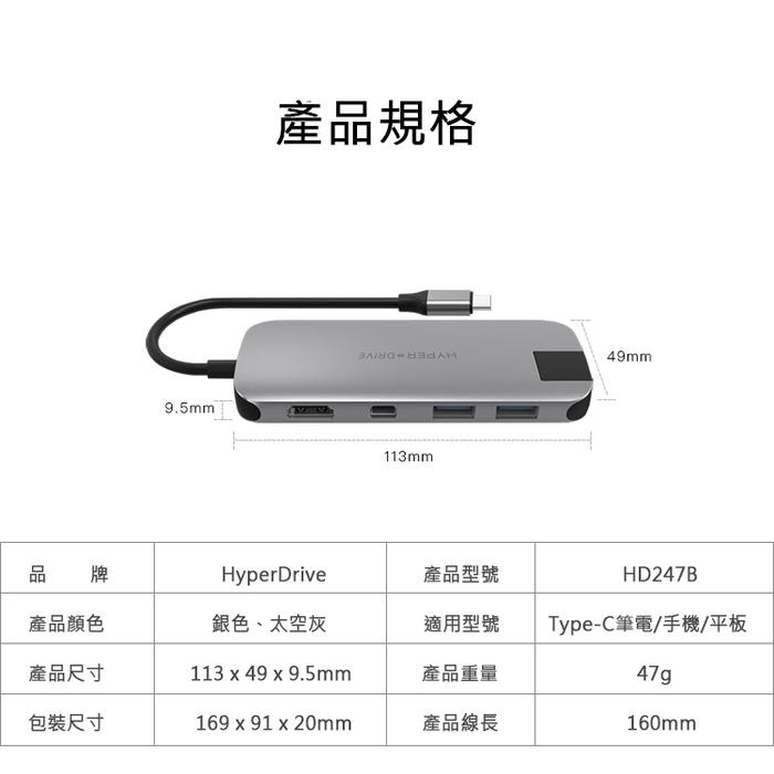 HyperDrive|8-in-1 (SLIM) USB-C Hub 集線器