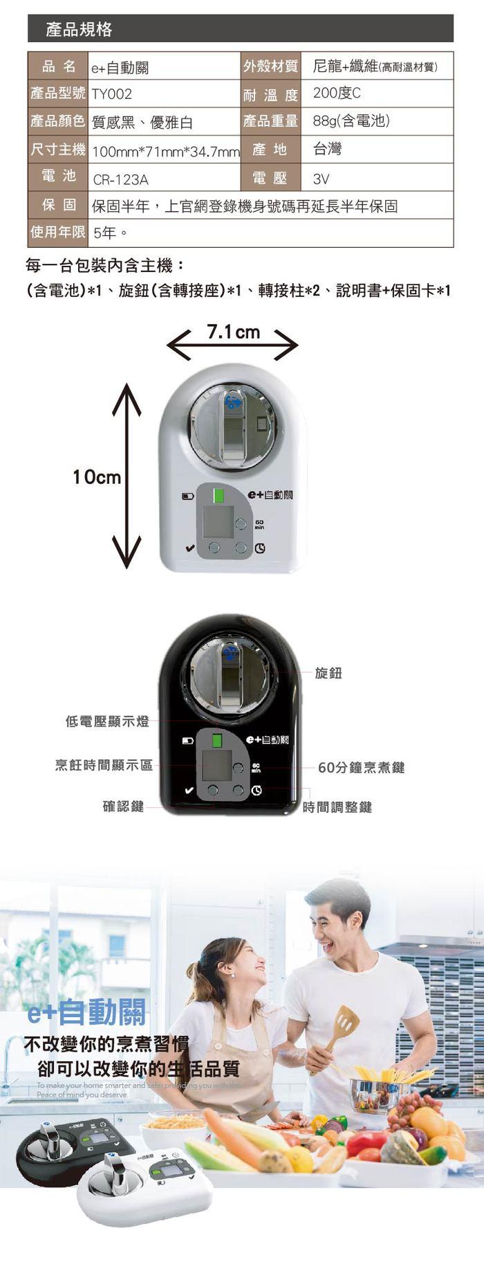(複製)Yztek 耀主科技|E+自動關 瓦斯安全自動開關裝置-橫式(白/黑)