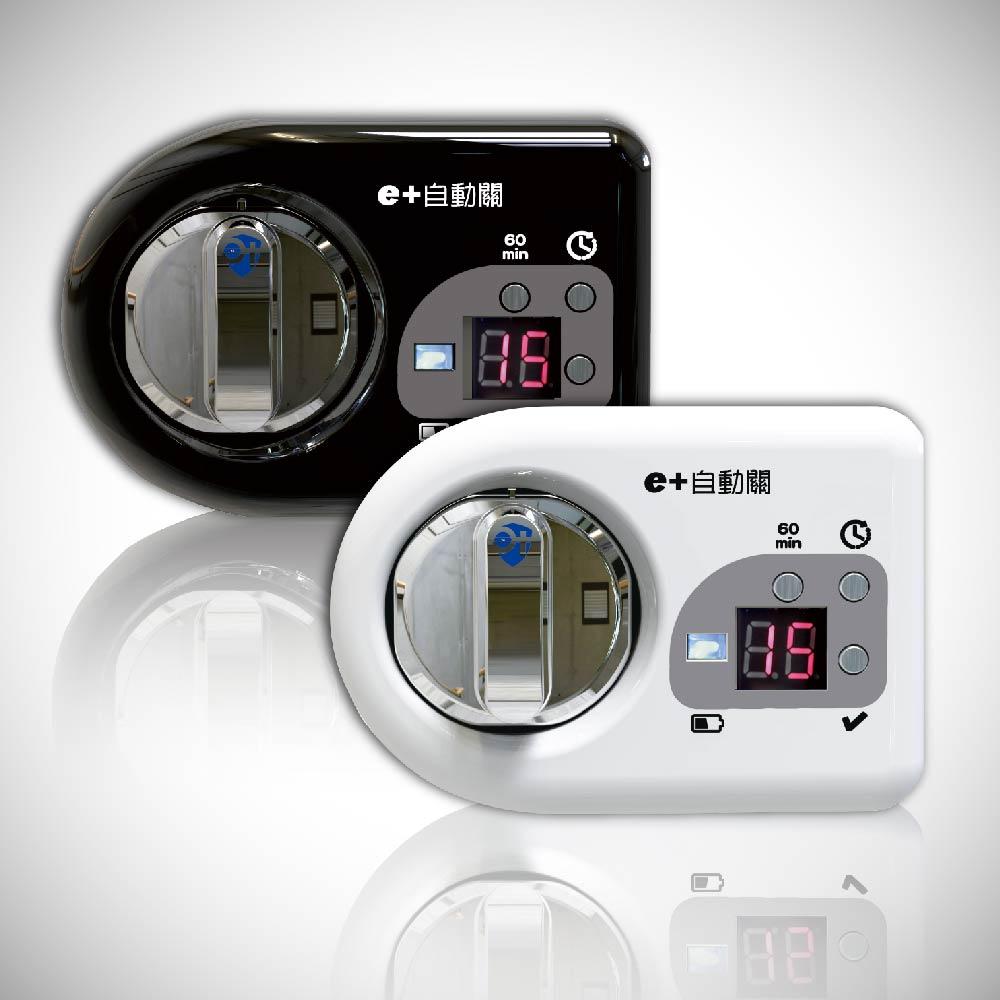 Yztek 耀主科技|E+自動關 瓦斯安全自動開關裝置 - 雙入橫式【二入組】適用於側面爐