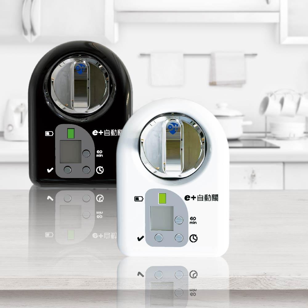 Yztek 耀主科技 E+自動關 瓦斯安全自動開關裝置 - 雙入直式【二入組】適用於臺面爐
