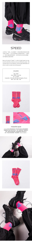 螢粉 - SPEED S1 中筒休閒襪
