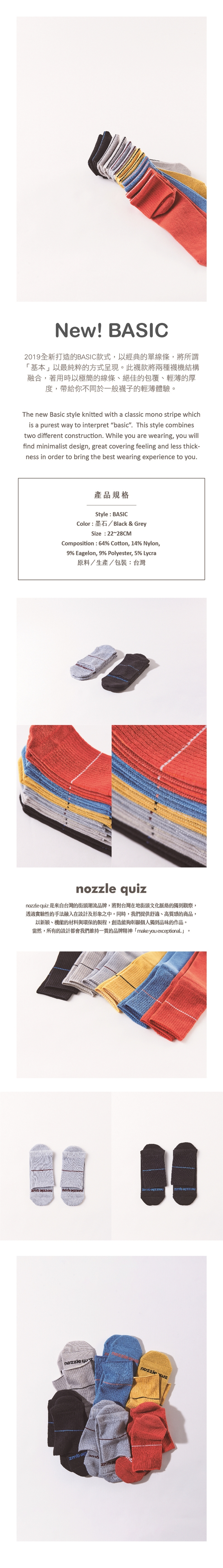 (複製)(複製)(複製)nozzle quiz│SPEED S1 中筒休閒襪 - 藍珀