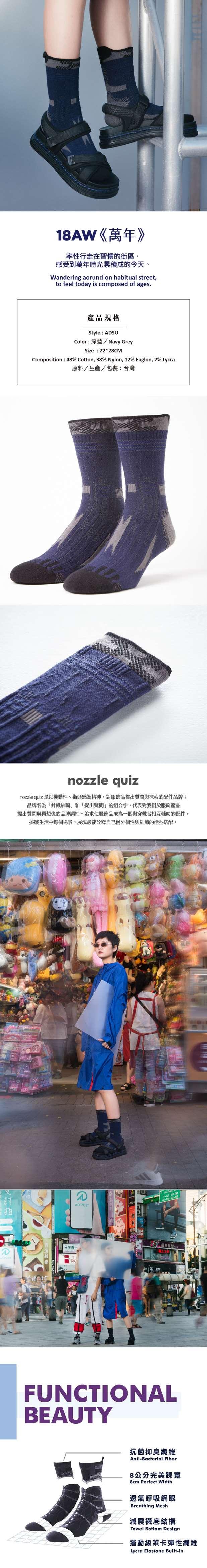 (複製)nozzle quiz│YOSHA ST. 蔚藍 - 休閒短襪