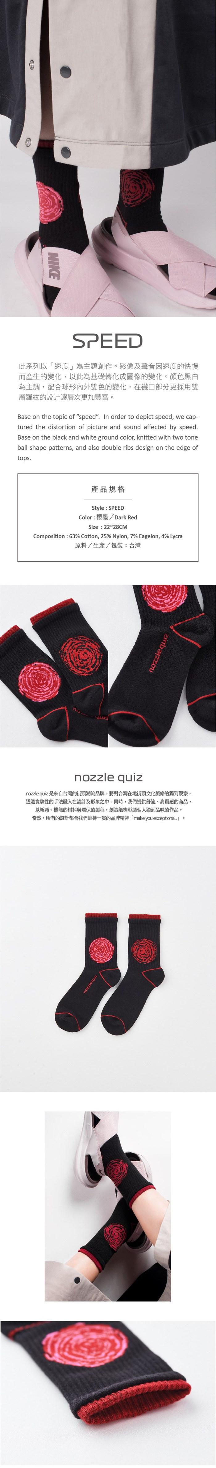(複製)nozzle quiz│SPEED S1 中筒休閒襪 - 螢粉