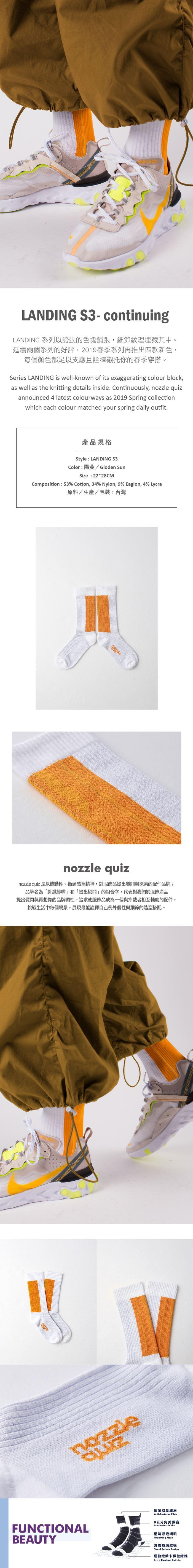 (複製)nozzle quiz│LANDING S3 粉藍 - 中高筒休閒襪