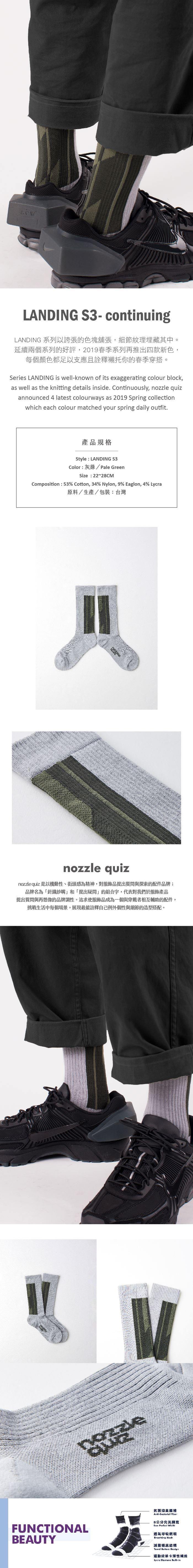 (複製)nozzle quiz│LANDING S3 陽黃 - 中高筒休閒襪