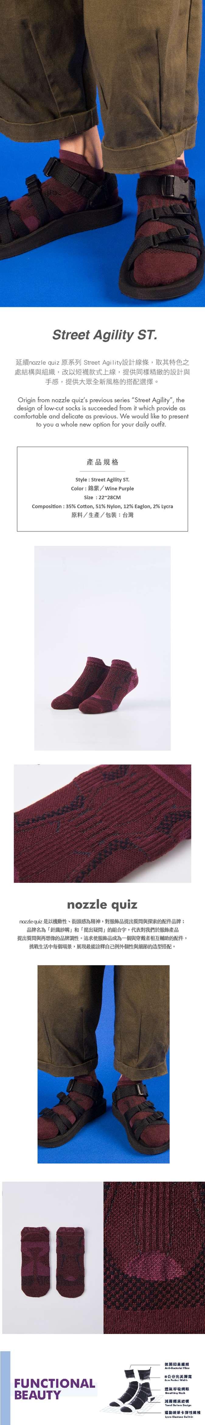 (複製)nozzle quiz│NIAR ST. 銀紅 - 休閒短襪