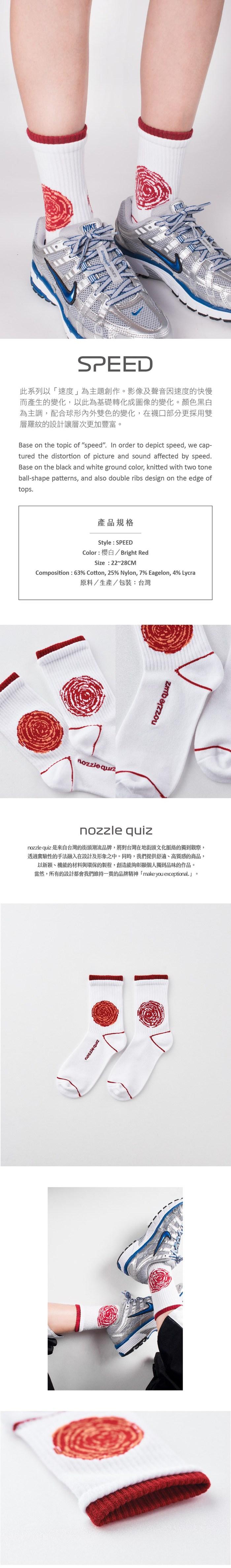 (複製)nozzle quiz│SPEED S2 中筒休閒襪 - 櫻墨