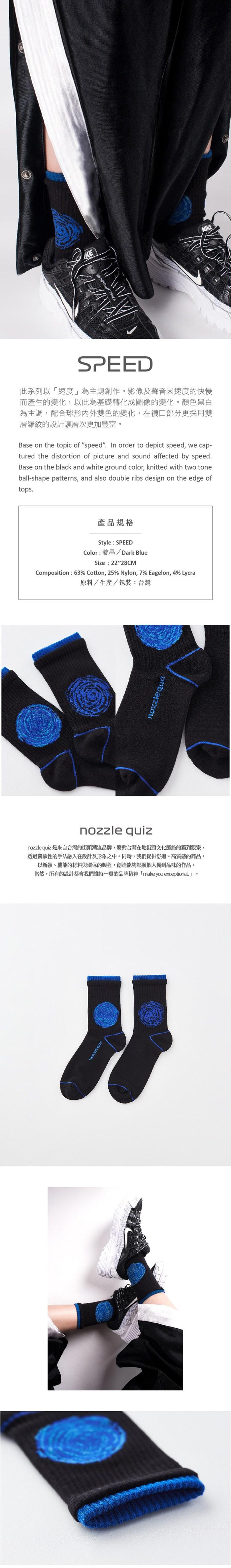 (複製)(複製)nozzle quiz│SPEED S2 中筒休閒襪 - 靛白