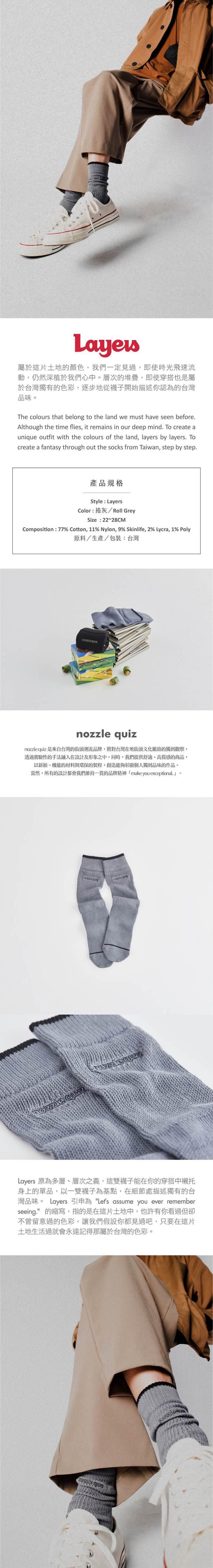 (複製)nozzle quiz - Layers 悠藍/街頭休閒襪履/襪子/中筒襪/男女長襪
