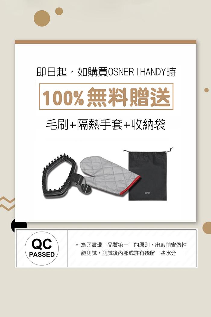Osner韓國歐紳|Ihandy 手持式熨斗掛燙機(高溫殺菌/大水箱/同級最大蒸氣量) HY_168