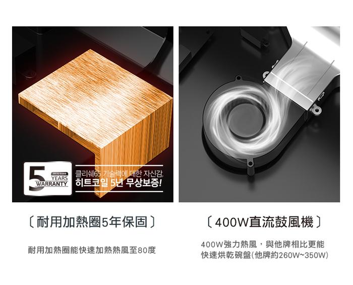 CHEFBORN韓國天廚 65L紫外線殺菌奶瓶烘碗機(Clearshae65)