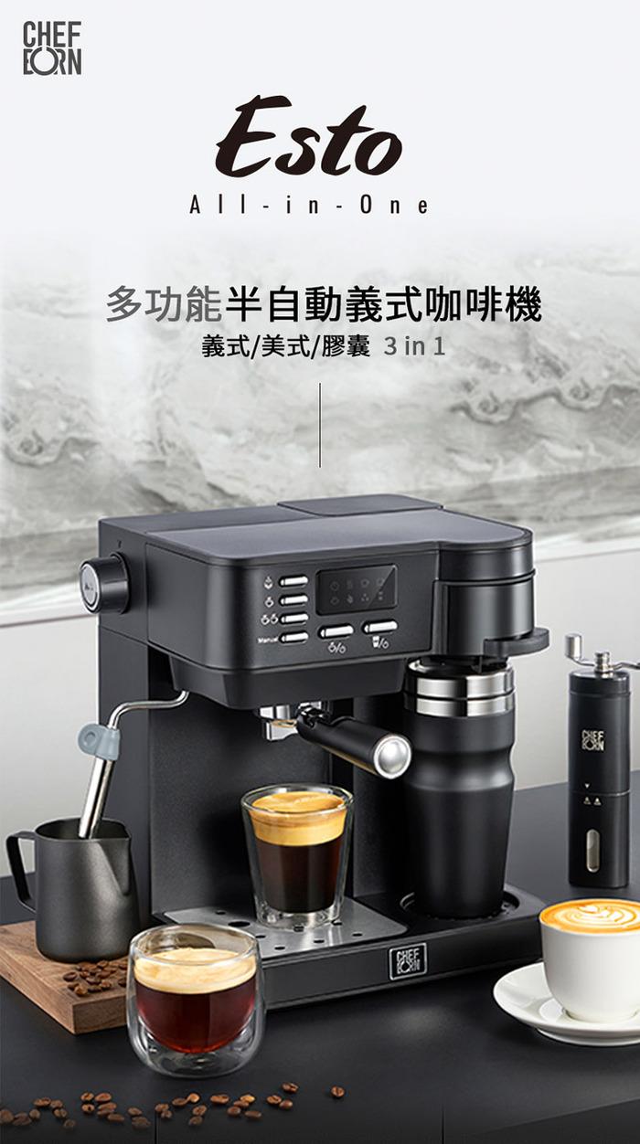【集購】CHEFBORN韓國天廚|Esto多功能半自動義式咖啡機(義式/美式/膠囊)+隨行杯+膠囊手柄組